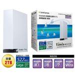 ソリッドカメラ Viewla専用ネットワーク対応ハードディスク 2TB NAS-01/2.0 NAS-0120
