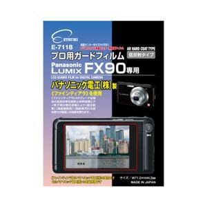 (まとめ)エツミ プロ用ガードフィルム パナソニック LUMIX FX90 専用 E-7118【×5セット】
