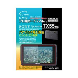 (まとめ)エツミ プロ用ガードフィルム ソニー サイバーショット TX55 対応 E-7112【×5セット】