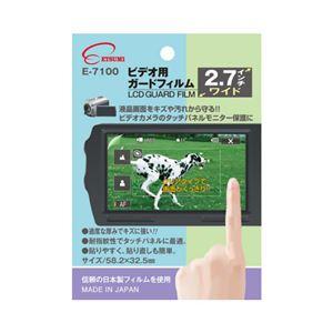 (まとめ)エツミ プロ用ガードフィルム ビデオ用2.7インチワイド E-7100【×5セット】