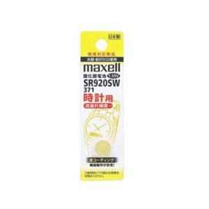 (まとめ)maxell(マクセル)時計用ボタン電池 SR920SW 1BT A【×10セット】