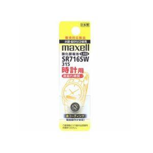 (まとめ)maxell(マクセル)時計用ボタン電池 SR716SW 1BT A【×10セット】