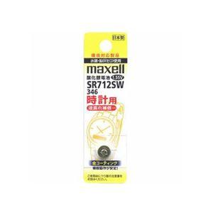 (まとめ)maxell(マクセル)時計用ボタン電池 SR712SW 1BT A【×10セット】