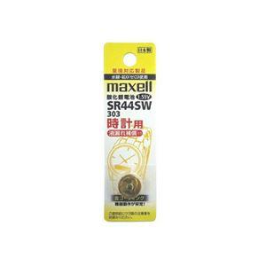(まとめ)maxell(マクセル)時計用ボタン電池 SR44SW 1BT A【×10セット】