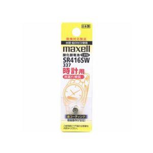 (まとめ)maxell(マクセル)時計用ボタン電池 SR416SW 1BT A【×10セット】
