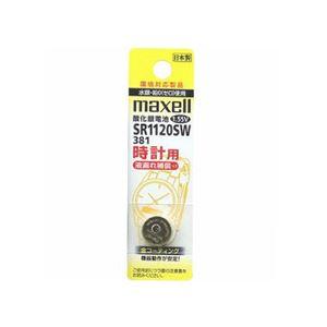(まとめ)maxell(マクセル)時計用ボタン電池 SR1120SW 1BT A【×10セット】