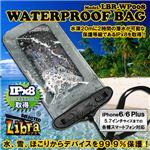 (まとめ)Libra 5.7インチデバイス対応ネックレスタイプ防水バッグ LBR-WP008【×5セット】