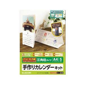 (まとめ)エレコム カレンダーキット/フォト光沢/三角柱タイプ EDT-CALA4KP【×5セット】