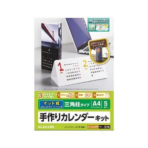 (まとめ)エレコム カレンダーキット/マット/三角柱タイプ EDT-CALA4WNP【×5セット】