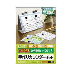 (まとめ)エレコム カレンダーキット/フォト光沢/卓上2ヶ月表示タイプ EDT-CALA6KW【×5セット】