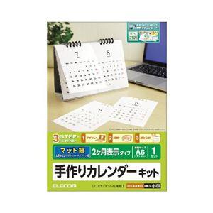 (まとめ)エレコム カレンダーキット/マット/卓上2ヶ月表示タイプ EDT-CALA6WNW【×5セット】