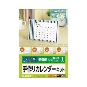 (まとめ)エレコム カレンダーキット/マット/多機能タイプ EDT-CALH5WN【×5セット】