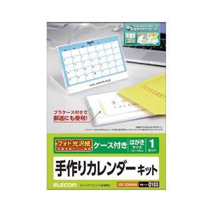 (まとめ)エレコム カレンダーキット/フォト光沢/透明ケースタイプ EDT-CALH6K【×5セット】
