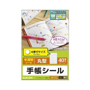 (まとめ)エレコム 手帳シール/半透明/丸型/40面/2枚入 EDT-STL1【×10セット】