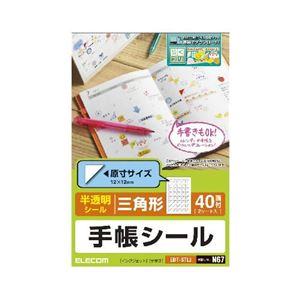 (まとめ)エレコム 手帳シール/半透明/三角/40面/2枚入 EDT-STL3【×10セット】