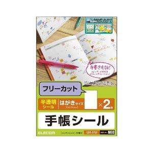 (まとめ)エレコム 手帳シール/半透明/フリーカット/2枚入 EDT-STLF【×10セット】