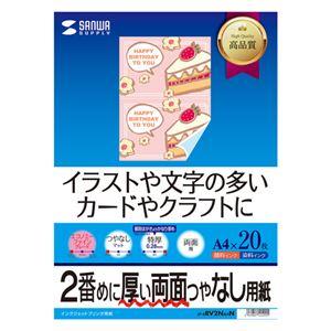 (まとめ)サンワサプライ インクジェット両面印刷紙・特厚 JP-ERV2NA4N【×5セット】