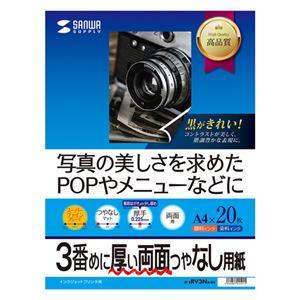 (まとめ)サンワサプライ インクジェット両面印刷紙・厚手 JP-ERV3NA4N【×5セット】