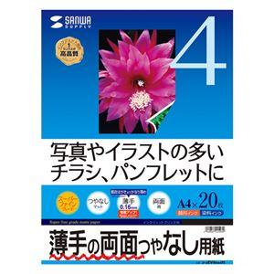 (まとめ)サンワサプライ インクジェット両面印刷紙・薄手 JP-ERV4NA4N【×5セット】