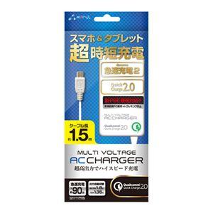 (まとめ)エアージェイ マルチ電圧急速充電器 micro USBケーブル直付 150cm AKJ-NQJ15【×2セット】