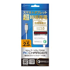 (まとめ)エアージェイ マルチ電圧急速充電器 micro USBケーブル直付 250cm AKJ-NQJ25【×2セット】