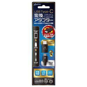 (まとめ)エアージェイ TYPE-C microUSB変換ケーブル BK CA-CUSB BK【×3セット】