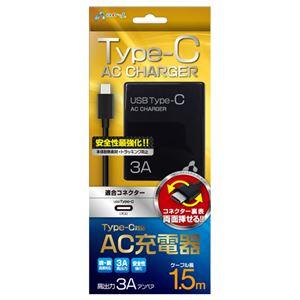 (まとめ)エアージェイ 3A型 TYPE-C AC充電器ケーブル長150 BK AKJ-CT3 BK【×2セット】