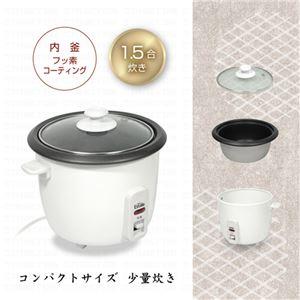 (まとめ)マクロス 【Estale】 1.5合炊き 炊飯器 MEK-12【×2セット】