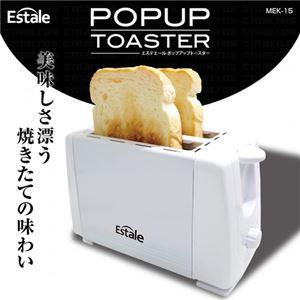 (まとめ)マクロス ポップアップトースター MEK-15【×3セット】