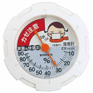 (まとめ)EMPEX 湿度計 家族de快適計シリーズ カゼ予防専用 湿度計 CM-6421【×5セット】