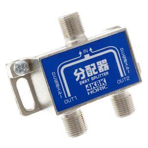 (まとめ)HORIC アンテナ分配器 HAT-2SP911NB【×10セット】