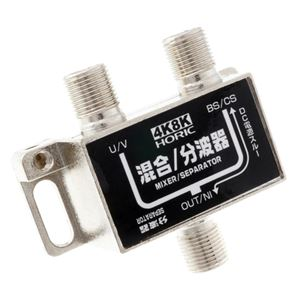 (まとめ)HORIC アンテナ混合/分波器 HAT-SP323BK【×10セット】