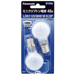 (まとめ)Panasonic ミニクリプトン電球ホワイト2個セット E17 35mm径 40形 LDS110V36WWK2P【×10セット】