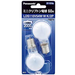 (まとめ)Panasonic ミニクリプトン電球ホワイト2個セット E17 35mm径 60形 LDS110V54WWK2P【×10セット】
