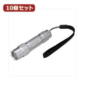 YAZAWA 10個セットミニLEDアルミフラッシュライト Y06A09SVX10
