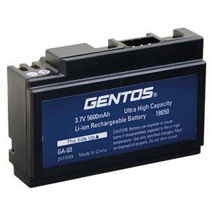 GENTOS GH-003RG用専用充電池 GA-03