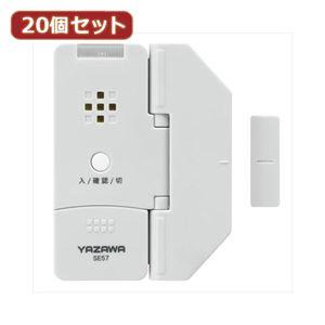 YAZAWA 20個セット 薄型窓アラーム衝撃開放センサー窓ロック SE57LGX20