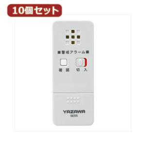 YAZAWA 10個セット薄型窓アラーム衝撃センサー SE55LGX10
