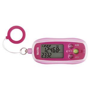 3Dセンサー搭載歩数計(防犯ブザー付) ピンク