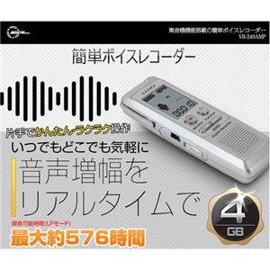 ベセトジャパン ICレコーダー VR-240AMP