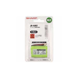 (まとめ) SHARP JD-A002 コードレス子機用充電池 【×2セット】