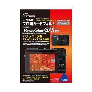 (まとめ) エツミ プロ用ガードフィルムAR Canon PowerShot G5X/G9X/G7X専用 E-7250 【×5セット】