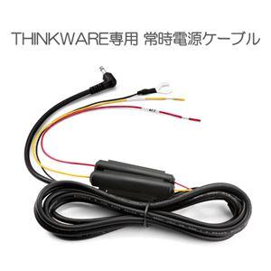 THINKWARE 専用常時電源ケーブル TWA-SH PA8-3M