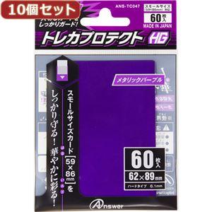 10個セットアンサー スモールサイズカード用「トレカプロテクトHG」(メタリックパープル) 60枚入り ANS-TC047 ANS-TC047X10