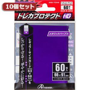 10個セットアンサー レギュラーサイズカード用「トレカプロテクトHG」(メタリックパープル) 60枚入り ANS-TC049 ANS-TC049X10