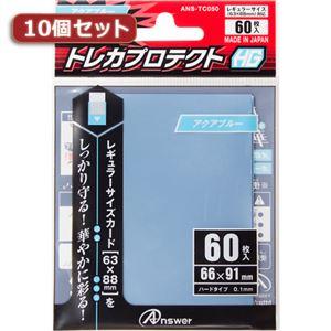 10個セットアンサー レギュラーサイズカード用「トレカプロテクトHG」(アクアブルー) 60枚入り ANS-TC050 ANS-TC050X10