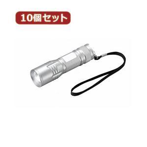 YAZAWA 10個セットLEDアルミズームライト Y06AZ01SVX10