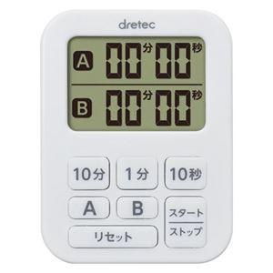 (まとめ) DRETEC ミニダブルタイマー ホワイト T-548WT 【×5セット】