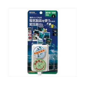 YAZAWA 海外旅行用変圧器130V1200W HTD130V1200W
