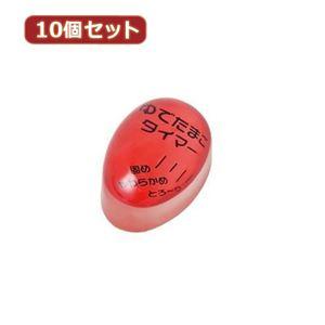 YAZAWA 10個セットゆでたまごタイマー T35RDX10
